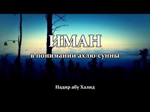 """Надир абу Халид """"Иман в понимании ахлю-сунны"""""""