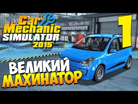 Car Mechanic Simulator 2014 - 1ч Шеф, будет сделано!