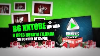 От 5 декември BG MUSIC CHANNEL вече и в основните пакети на VIVACOM