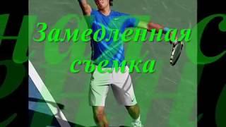 Обучение теннису. Подача.