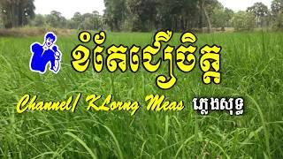 ខំតែជឿចិត្ត ភ្លេងសុទ្ធ បទប្រុស , Khom Te Chheu Chet