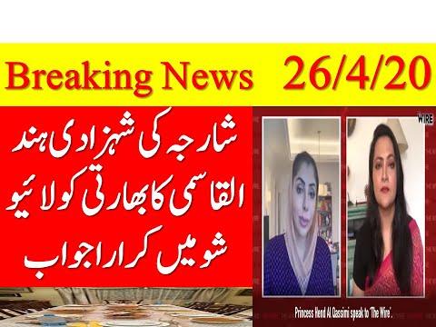 Princess Hind Al Qasmi of Sharjah responds sharply to Bharti in a live show ,Saudi News Abdul sattar