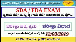 sda fda syllabus   kpsc sda fda preparation 2019   ಎಸ್ ಡಿ ಎ ಮತ್ತು ಎಫ್ ಡಿ ಎ ಹುದ್ದೆಗಳ ಪಠ್ಯ ಕ್ರಮ 2019