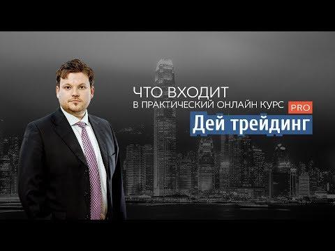 """Что входит в новый практический онлайн курс """"Дей трейдинг Pro"""" Дениса Стукалина"""