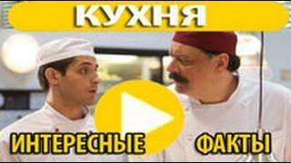 Сериал кухня | Интересные факты о сериале кухня
