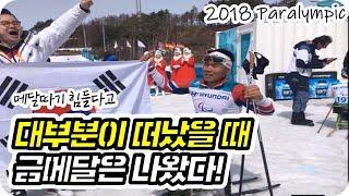 2018 평창 페럴림픽 크로스컨트리 남자 7.5km 좌식 신의현 금메달 영상