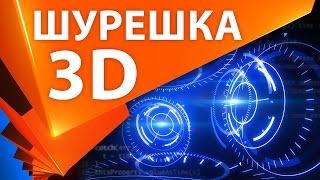 """Круглые 3D шурешки как в фильме """"Железный человек"""". Анимация в After Effects HUD - GUI - AEplug 122"""