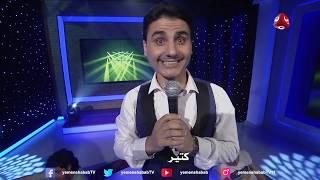 اغنية يامجلس النوام | اداء محمد الربع | عاكس خط
