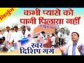 Best Nirgun Bhajan || Kabhi Pyase Ko Paani || Master Diship Garg #bhakti Bhajan Kirtan video