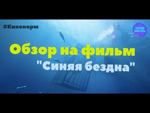 """Обзор фильма """"Синяя бездна"""" 2017 год. (#Кинонорм)"""