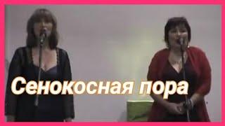 Дуэт-София Пачина и Оксана Наумова-Сенокосная пора. #сенокоснаяпора #дуэт #вокал