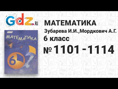№ 1101-1114 - Математика 6 класс Зубарева