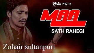 Maa Sath Rahegi | Nauhakhwan: Zohair Sultanpuri 2017-18