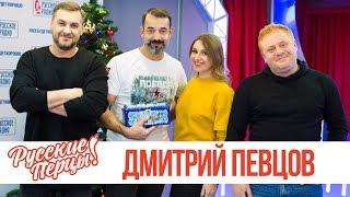 Дмитрий Певцов в утреннем шоу «Русские Перцы»