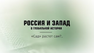 [#ФильмыКОБ] Россия и Запад в глобальной истории (Ч1)