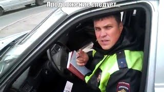 ДПС Беспредел Мазда Судебное РЕШЕНИЕ