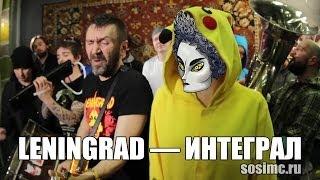 Смотреть клип Ленинград - Интеграл