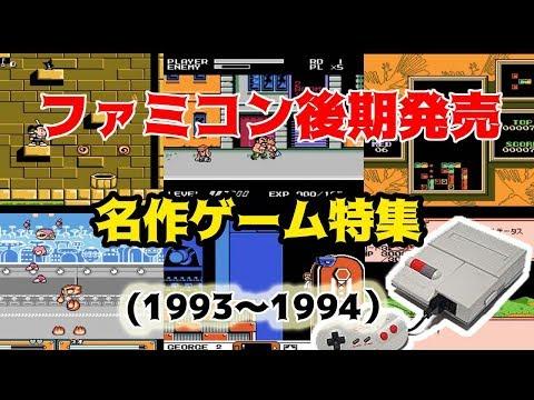 ファミコン後期名作ゲーム特集(1993~1994)