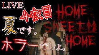 【ホラー】シカとペコとHome Sweet Home #4【2人実況】
