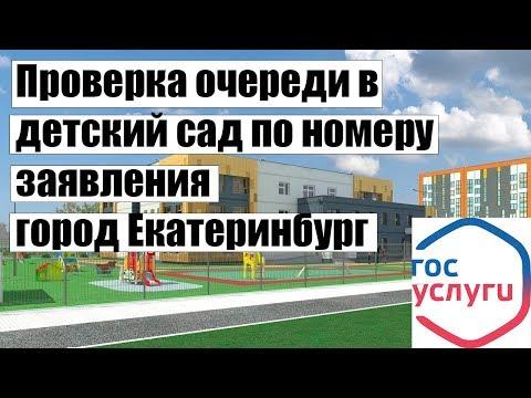 Проверка очереди в детский сад в Екатеринбурге