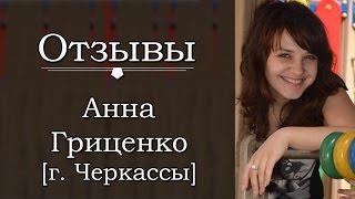 Отзыв Анны Гриценко. Вся правда о STAFF-ONLINE. Работа в интернете