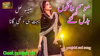 Punjabi New sad song O Mausam Wangu Badel Gaye Naseebo Lal Punjabi Sad Song