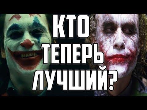 ДЖОКЕР ФЕНИКС VS