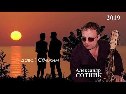 Премьера. Александр Сотник - Давай Сбежим 2019
