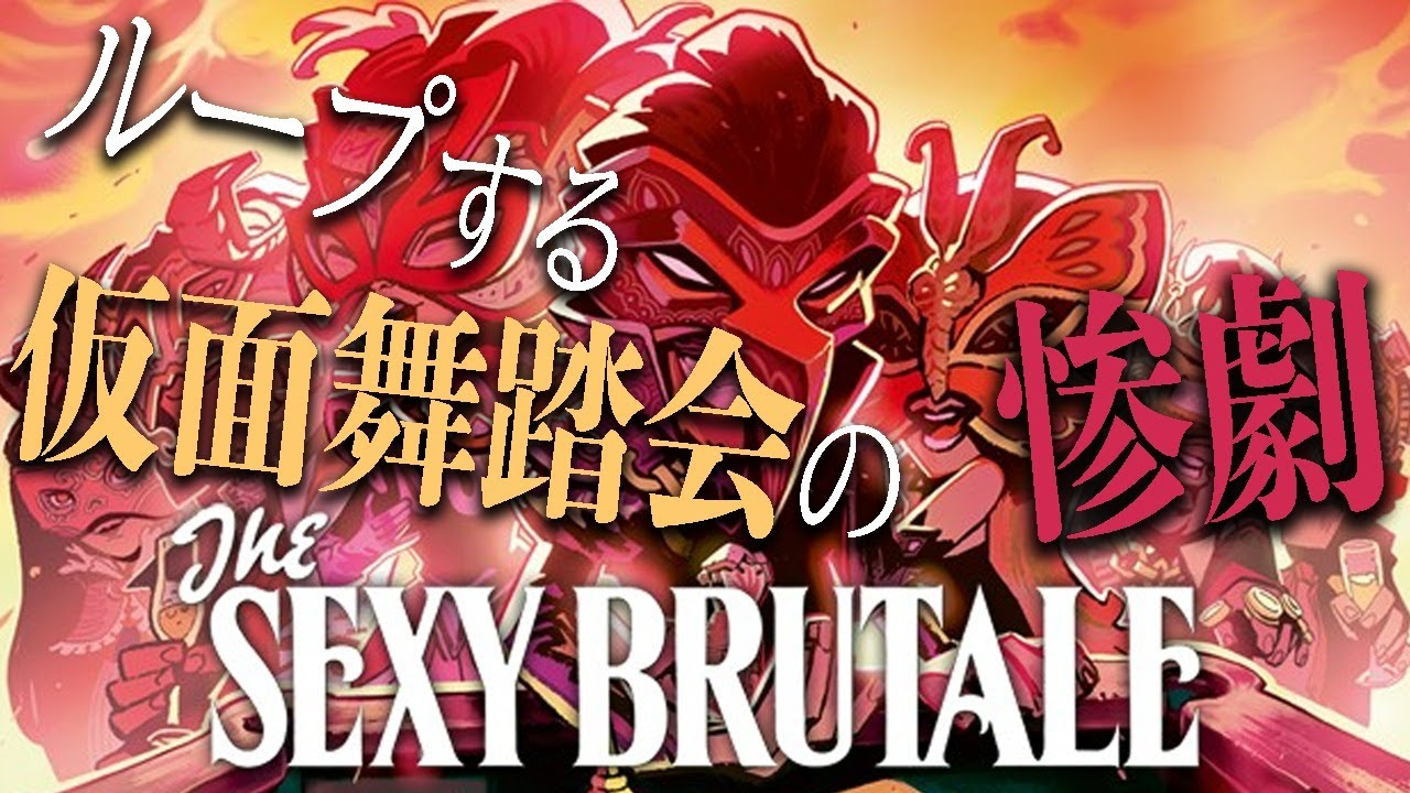 【The Sexy Brutale】ループして殺人事件を食い止める。【黛 灰 / にじさんじ】