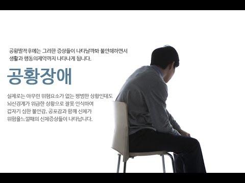 """[세상을 절대 못 바꾸는 15분] 시즌 17,8강 """"공황장애의 원인, 증상, 치료"""""""