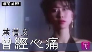 葉蒨文 Sally Yeh -《曾經心痛》(國) Official MV