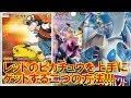 【GBC】ポケモンカードゲーム サン&ムーン レッドのピカチュウはこうして手に入れろ!!