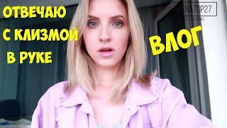 Vlog: В шоке от Лицемерия мастеров, Моё Окрашивание, новый отпариватель, зубы