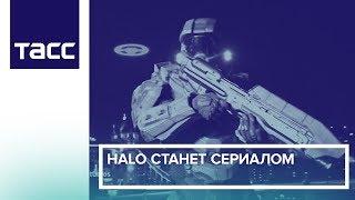 Halo станет сериалом