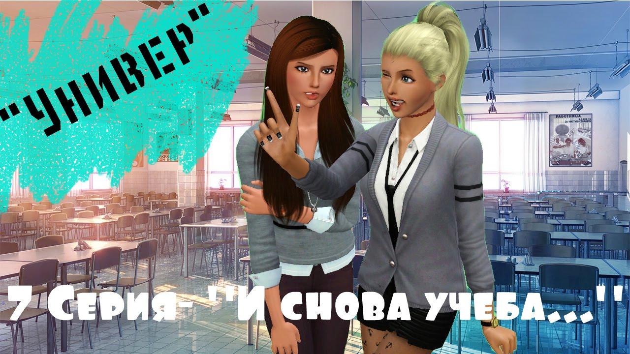 """Универ"" 7 серия| The Sims 3 Machinima|"