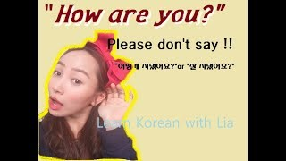 """[Learn Korean with Lia] """"How are you?"""" in Korean?"""