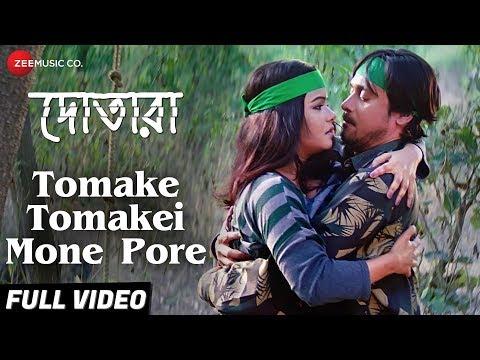Tomake Tomakei Mone Pore  Full Video  Dotara  Subrat Dutta, Snigdha Pandey & Sonali Chowdhury