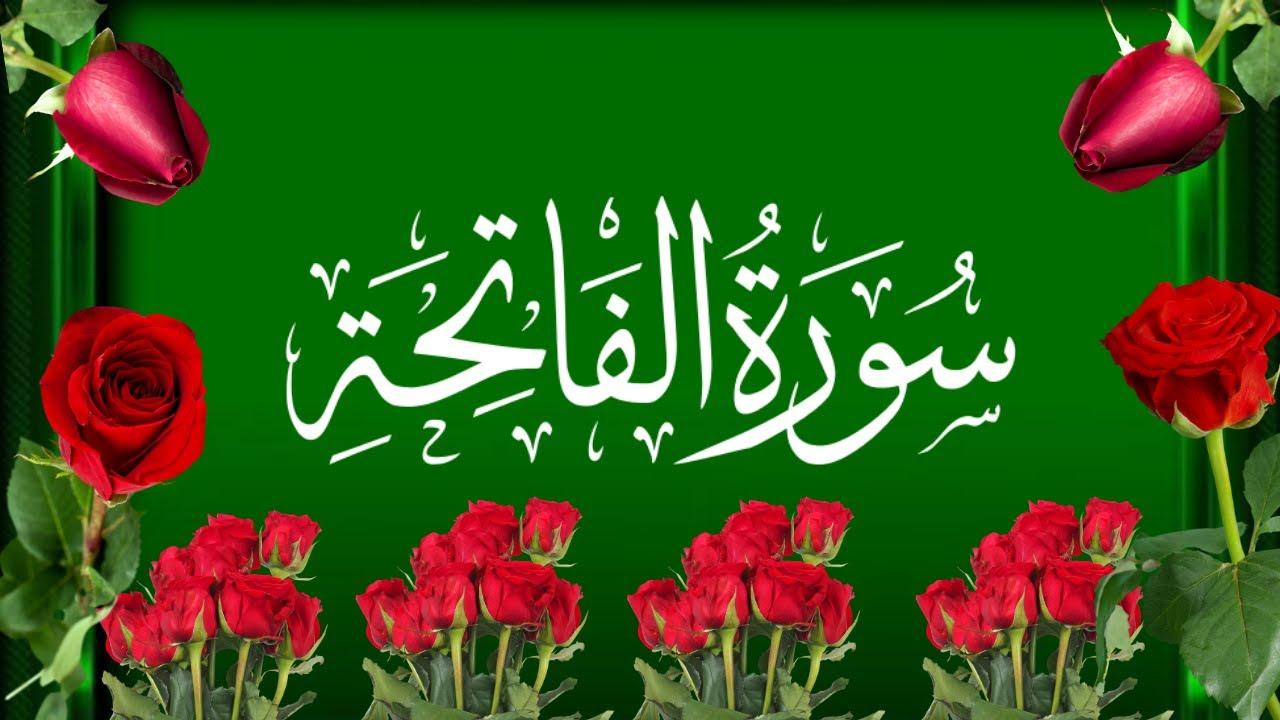 Download SURAH AL FATIHA . Recited by Omar Hisham (Be Heaven) سورة الفاتحة مكررة - عمر هشام