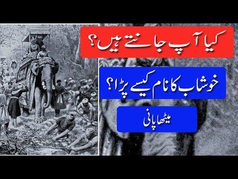 History of Khushab Name || Khushab name meaning