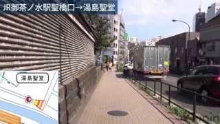 湯島聖堂への行き方✈【日本通tv】