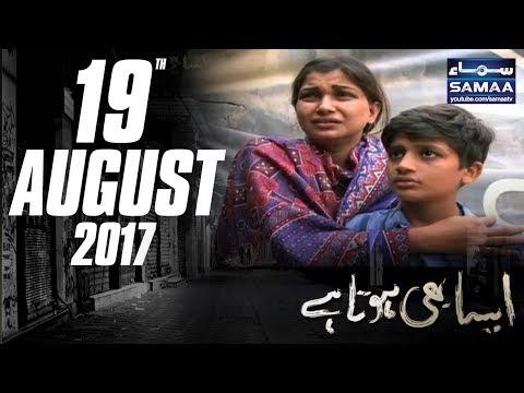 Aisa Bhi Hota Hai - SAMAA TV - 19 Aug 2017