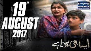 Gurbat Ki Waja Se Baap Bete Ko Baijne Par Majboor   Aisa Bhi Hota Hai   SAMAA TV   19 Aug 2017