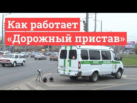 Новая ловушка: Судебные приставы забирают машины у должников | 63.ru