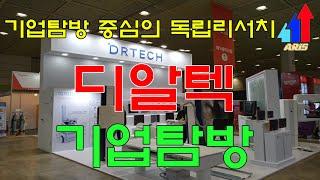 [디알텍] (214680) - 국제병원의료 산업박람회/…
