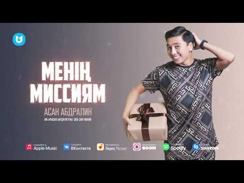Асан Абдралин - Менің миссиям