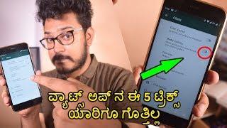 ವ್ಯಾಟ್ಸ್ ಅಪ್ ನ ಈ 5 ಟ್ರಿಕ್ಸ್ ಯಾರಿಗೂ ಗೊತ್ತಿಲ್ಲ   5 Unknown Whatsapp Tricks in kannada