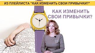 Как изменить свои привычки - психолог Ирина Лебедь