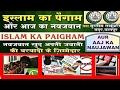 Download Maulana Ateequr Rehman Siddique Sahab ki taqreer in HASAN BAGH MP3 song and Music Video