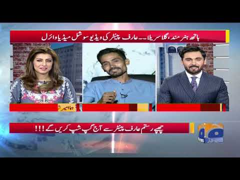 Hunar-Mand Haath, Gala Sureela, Arif Painter Ki Video Social Media Viral – Geo Pakistan