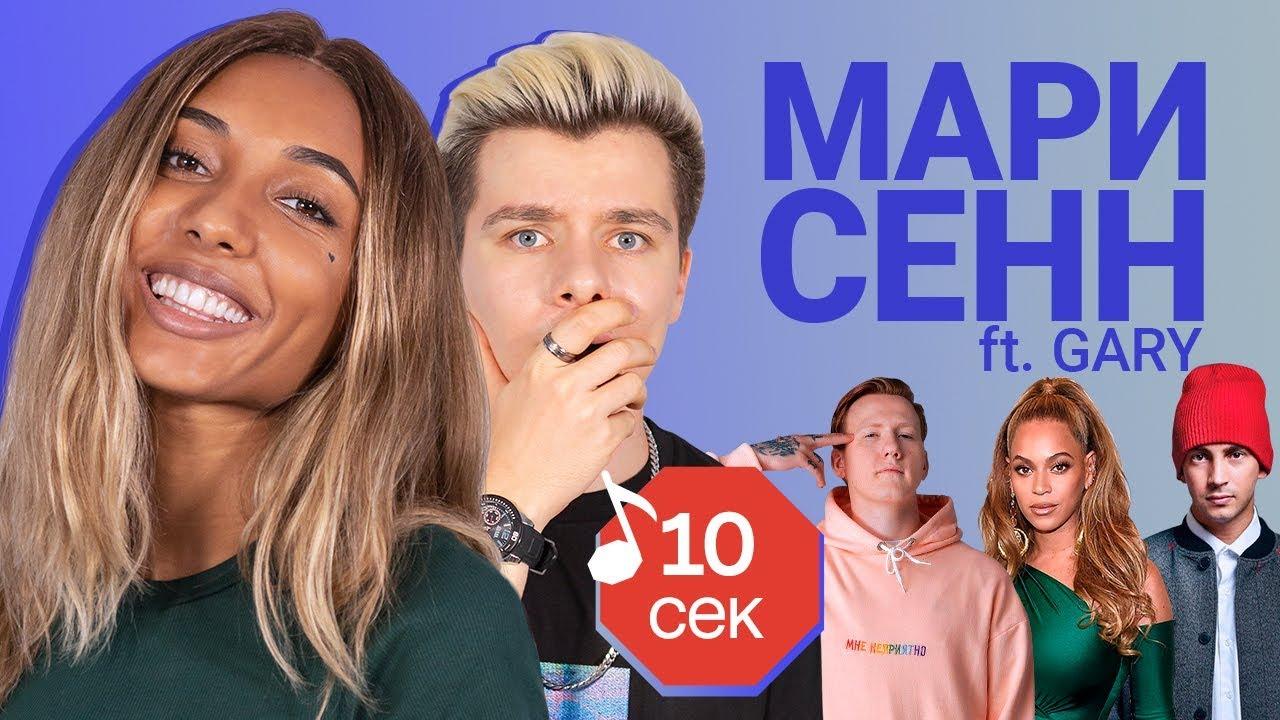 Узнать за 10 секунд   МАРИ СЕНН угадывает треки DK, Монеточки, TØP, Клавы Коки и еще 16 хитов